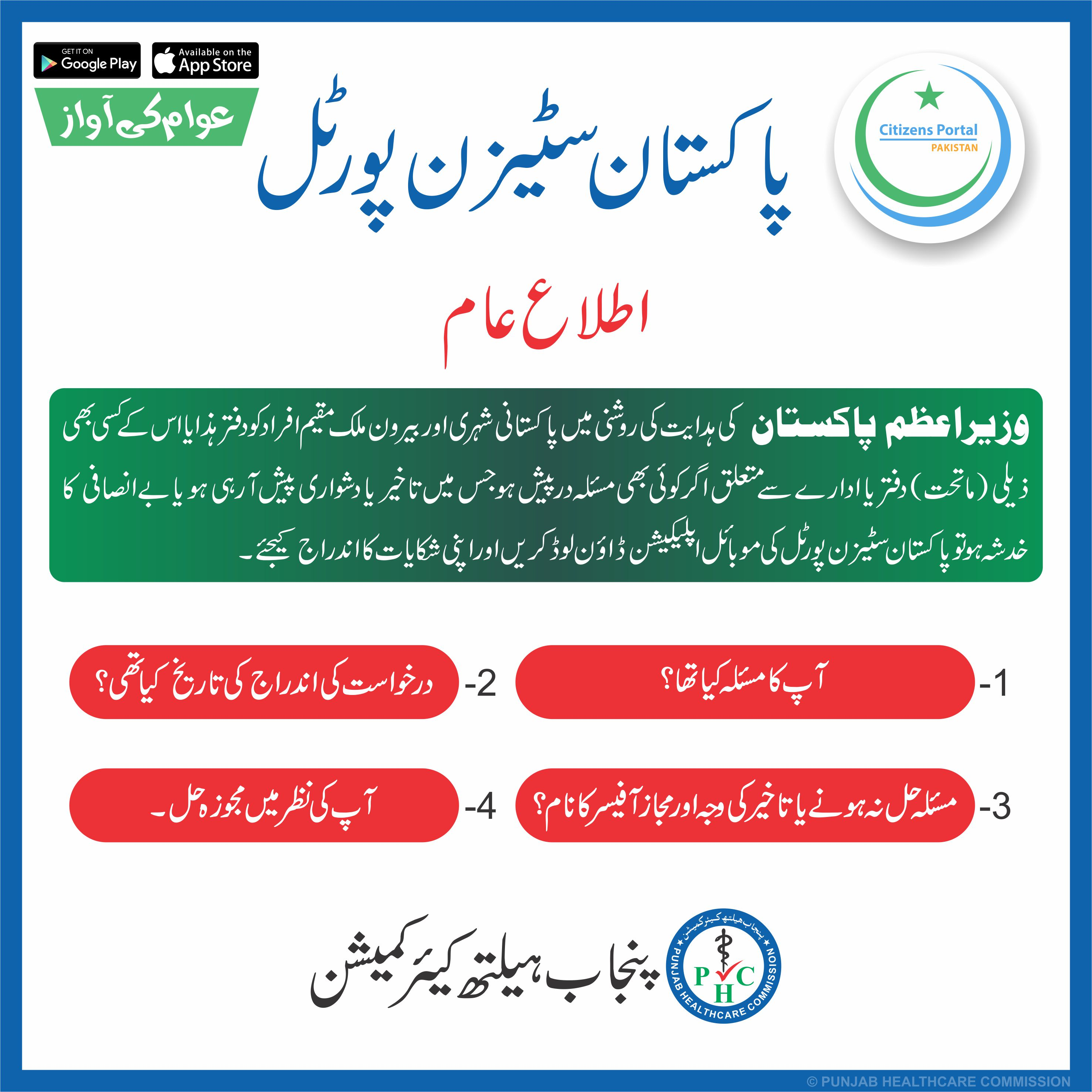 WELCOME TO : Punjab Healthcare Commission